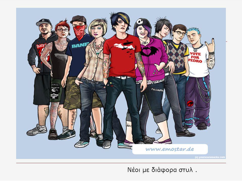 Κάποια από τα ρούχα που επιλέγουν οι νέοι που ανήκουν στην ομάδα των EMO