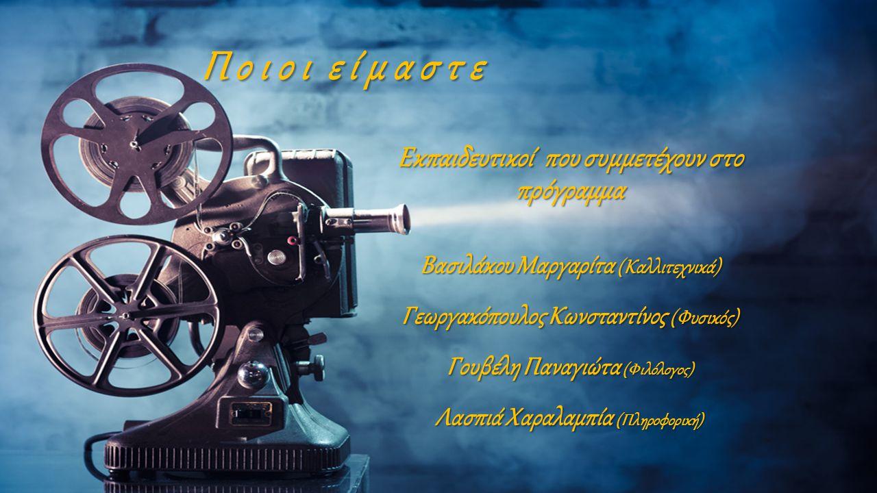 Π ο ι ο ι ε ί μ α σ τ ε Εκπαιδευτικοί που συμμετέχουν στο πρόγραμμα Βασιλάκου Μαργαρίτα (Καλλιτεχνικά) Γεωργακόπουλος Κωνσταντίνος (Φυσικός) Γουβέλη Π