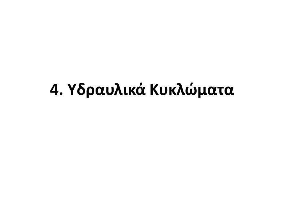 4. Υδραυλικά Κυκλώματα