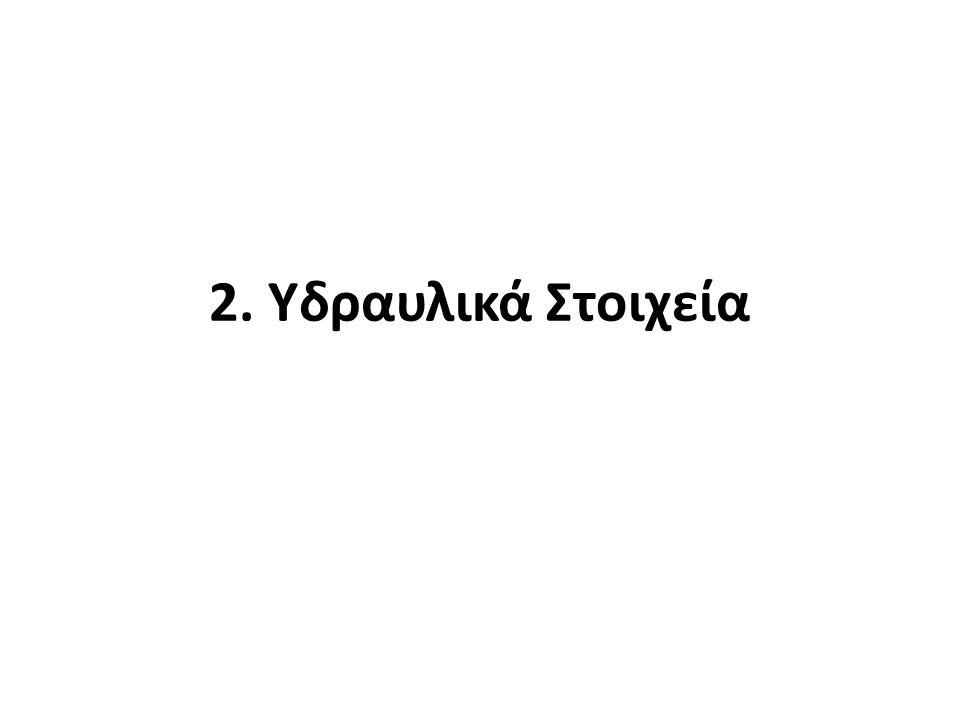 2. Υδραυλικά Στοιχεία