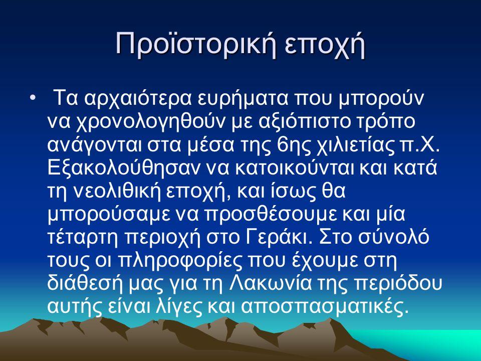 Αρχαϊκή εποχή Κατά το 950 π.χ.