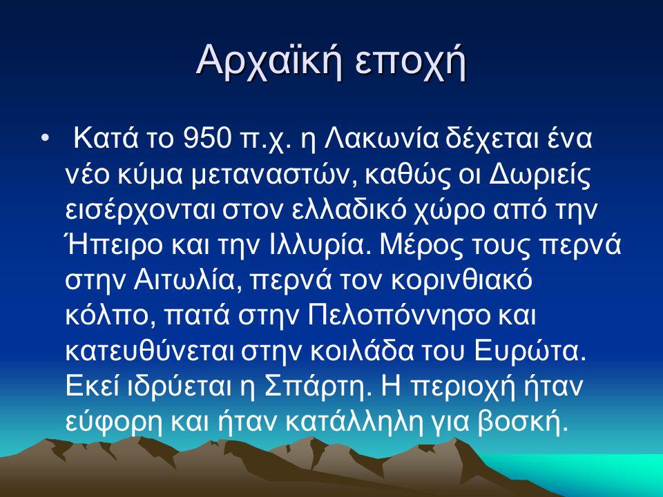 Κατά τις αρχές του 6ου αιώνα π.Χ.