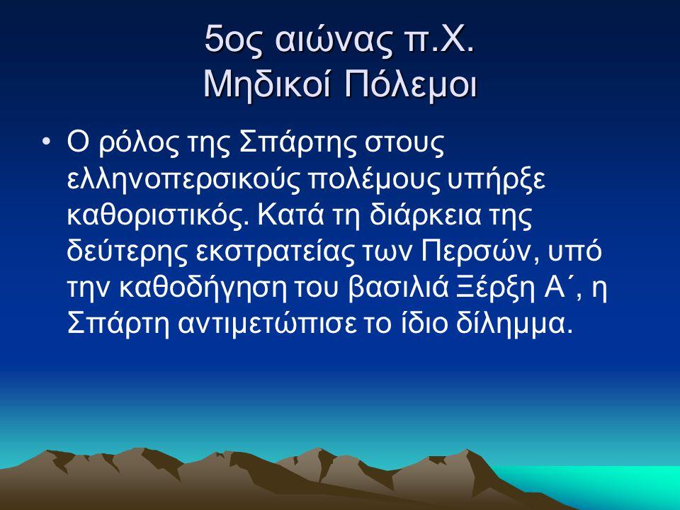 Πελοποννησιακός Πόλεμος Όταν ξέσπασε ο Πελοποννησιακός Πόλεμος, η Σπάρτη ήταν ακόμη απασχολημένη με την καταστολή της επανάστασης των ειλώτων.Όταν η επανάσταση των ειλώτων έλαβε οριστικό τέλος, η Σπάρτη χρειαζόταν μια περίοδο ανάπαυλας, κι έτσι ζήτησε και πέτυχε πενταετή ανακωχή με την Αθήνα.
