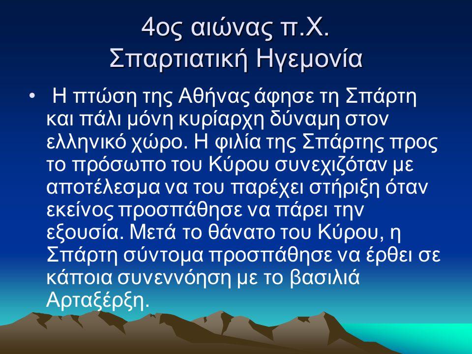 Θηβαϊκή Ηγεμονία Το 371 π.Χ., οι Σπαρτιάτες συγκάλεσαν στην πόλη τους νέα συνάντηση για διαπραγματεύσεις.