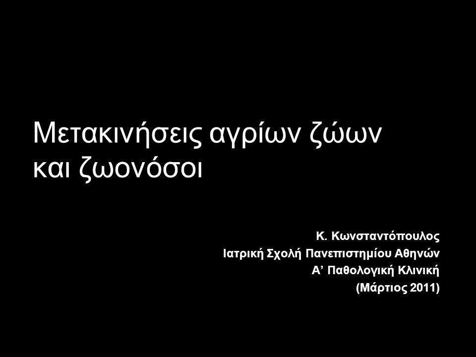 Μετακινήσεις αγρίων ζώων και ζωονόσοι Κ. Κωνσταντόπουλος Ιατρική Σχολή Πανεπιστημίου Αθηνών Α' Παθολογική Κλινική (Μάρτιος 2011) Κ. Κωνσταντόπουλος Ια
