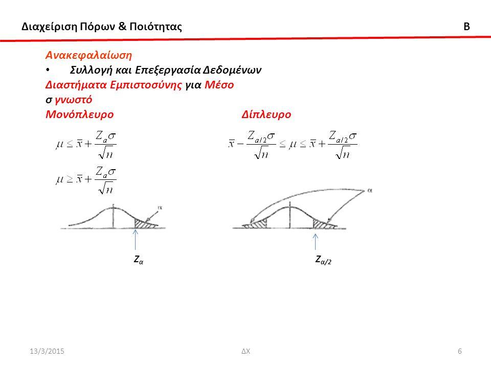 Διαχείριση Πόρων & Ποιότητας B 13/3/201517ΔΧ17 Μέτρηση Δεικτης ΕΠαναληψιμότητας και ΑΝαπαραγωγής (Gauge of Repeatability & Reproducibity) Η μελέτη ΕΠαναληπτικότητας & ΑΝαπαραγωγικότητας Μετρητή (Gauge R & R) είναι ένα σχεδιασμένο πείραμα (designed experiment).