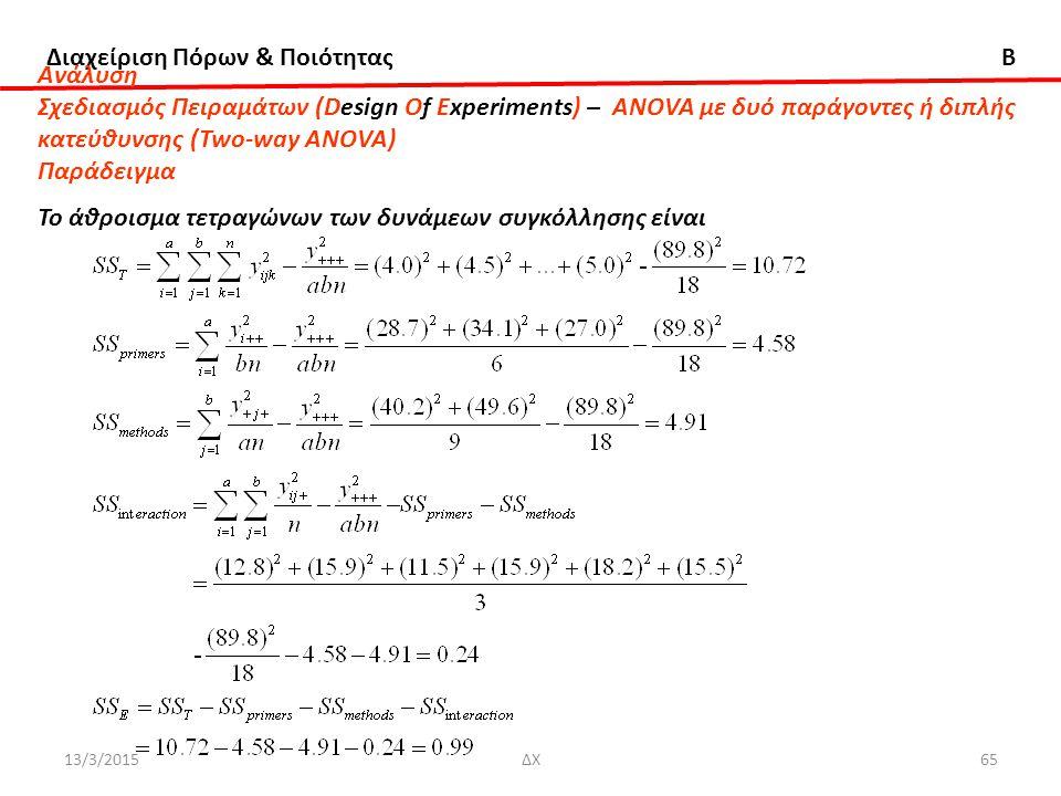 Διαχείριση Πόρων & Ποιότητας B 13/3/2015ΔΧ65 Ανάλυση Σχεδιασμός Πειραμάτων (Design Of Experiments) – ANOVA με δυό παράγοντες ή διπλής κατεύθυνσης (Two-way ANOVA) Παράδειγμα Το άθροισμα τετραγώνων των δυνάμεων συγκόλλησης είναι