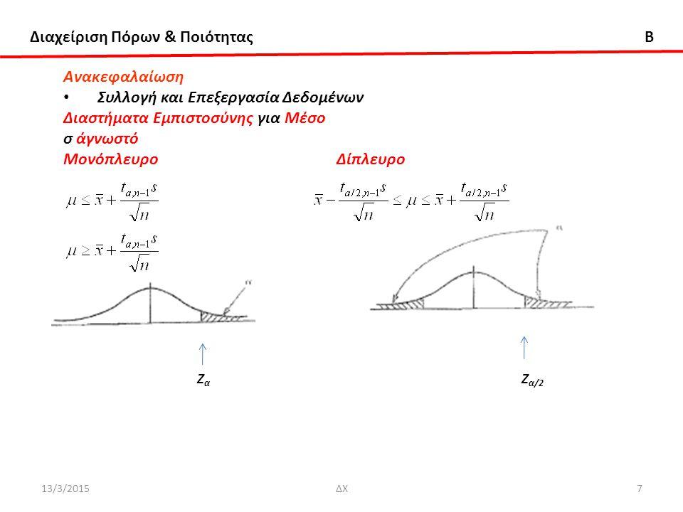 Διαχείριση Πόρων & Ποιότητας B 13/3/201518ΔΧ18 Μέτρηση Δεικτης ΕΠαναληψιμότητας και ΑΝαπαραγωγής (Gauge of Repeatability & Reproducibity) ΑΝΟVΑ Η μέτρηση, δηλ., η aπόκριση (response) παριστάνεται από το μοντέλο y ijk = μ + Ρ i + O j + (PO) ij + ε ijk i = 1, 2, …, p; j = 1, 2, …, o; k = 1, 2, …, n Οι παράγοντες (factors) Ρ i, O j, (PO) ij, και ε ijk είναι ανεξάρτητες τυχαίες μεταβλητές που αντιπροσωπεύουν τις επιδράσεις των τεμαχίων και αναλυτών, τις αλληλοεπιδράσεις τεμαχίων και αναλυτών, και του τυχαίου σφάλματος, αντίστοιχα.