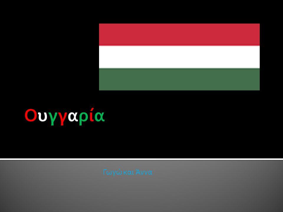  Πρωτεύουσα: Βουδαπέστη  Εκτίμηση 2009 : 10.029.873  Νόμισμα : φλορίνια