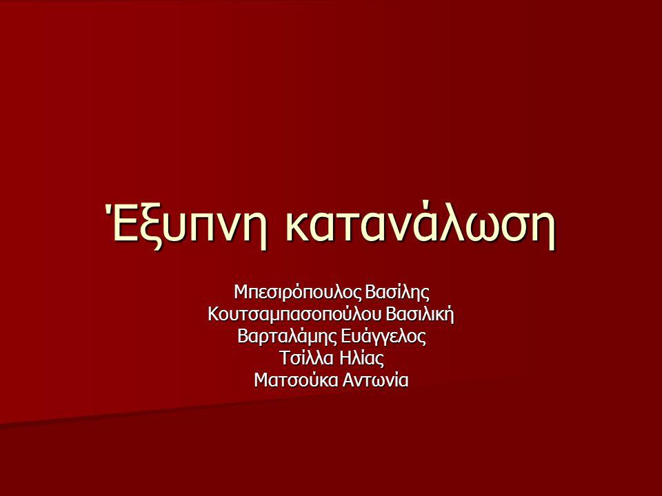 Έξυπνη κατανάλωση Μπεσιρόπουλος Βασίλης Κουτσαμπασοπούλου Βασιλική Βαρταλάμης Ευάγγελος Τσίλλα Ηλίας Ματσούκα Αντωνία