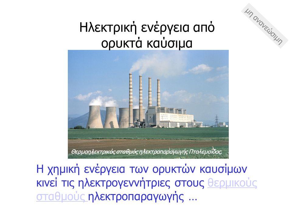 Η χημική ενέργεια των ορυκτών καυσίμων κινεί τις ηλεκτρογεννήτριες στους θερμικούς σταθμούς ηλεκτροπαραγωγής …θερμικούς σταθμούς Θερμοηλεκτρικός σταθμ