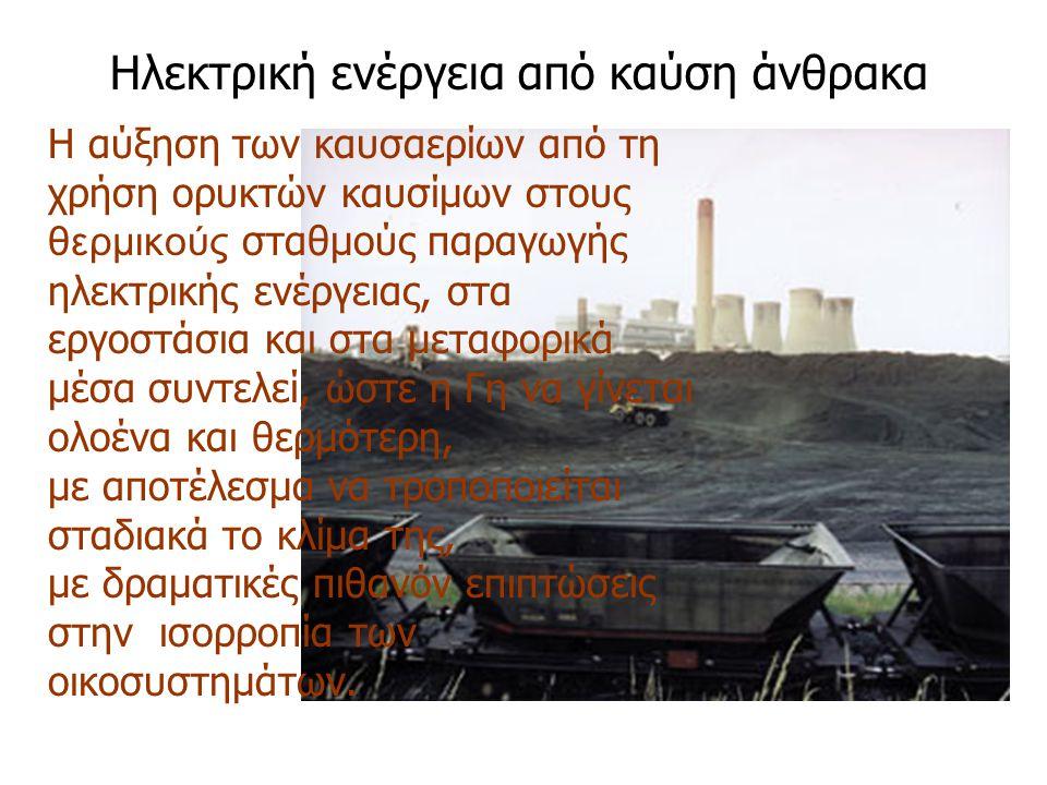 Η αύξηση των καυσαερίων από τη χρήση ορυκτών καυσίμων στους θερμικούς σταθμούς παραγωγής ηλεκτρικής ενέργειας, στα εργοστάσια και στα μεταφορικά μέσα