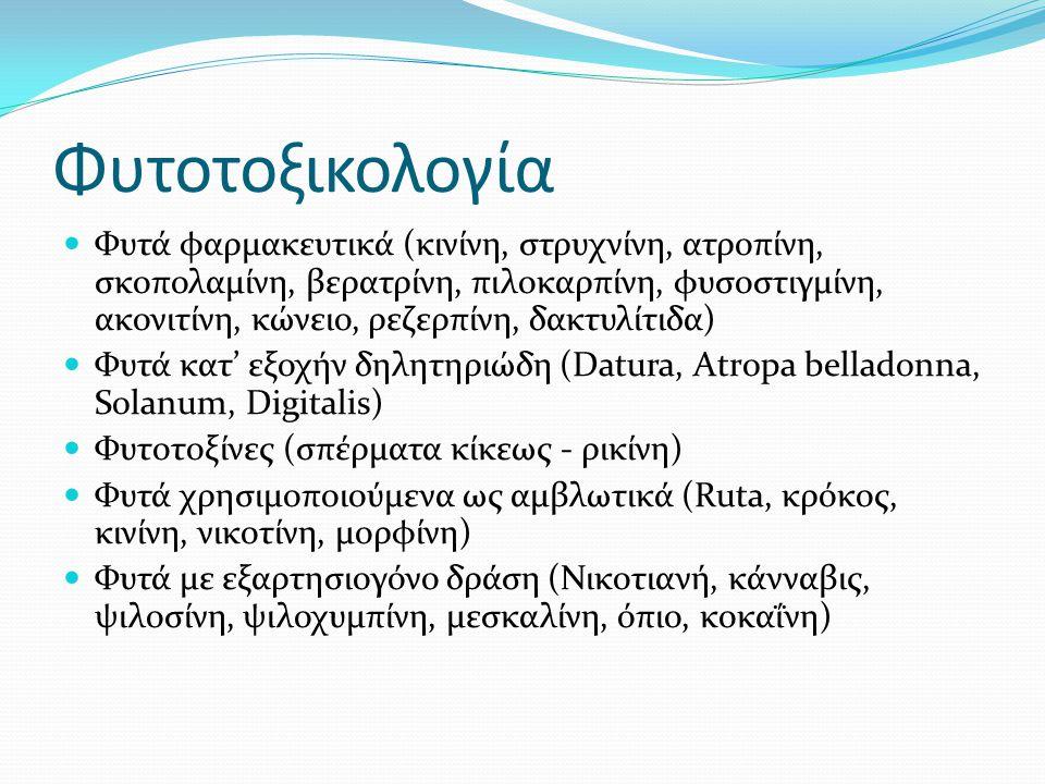 Φυτοτοξικολογία Φυτά φαρμακευτικά (κινίνη, στρυχνίνη, ατροπίνη, σκοπολαμίνη, βερατρίνη, πιλοκαρπίνη, φυσοστιγμίνη, ακονιτίνη, κώνειο, ρεζερπίνη, δακτυ