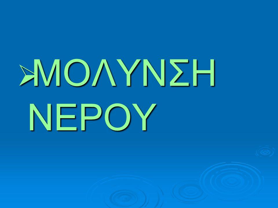 ΜΜΜΜΟΛΥΝΣΗ ΝΕΡΟΥ