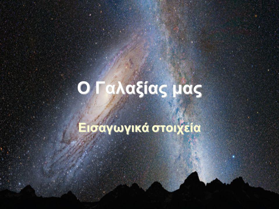 Εισαγωγικά στοιχεία Ο Γαλαξίας μας