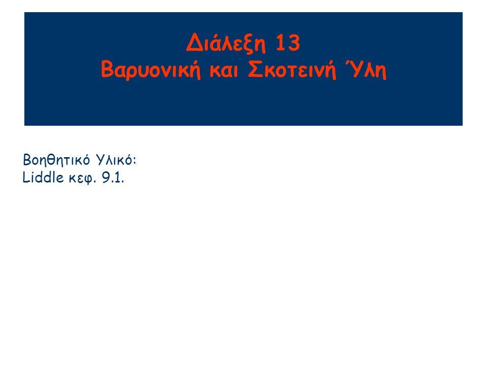 Διάλεξη 13 Βαρυονική και Σκοτεινή Ύλη Βοηθητικό Υλικό: Liddle κεφ. 9.1.