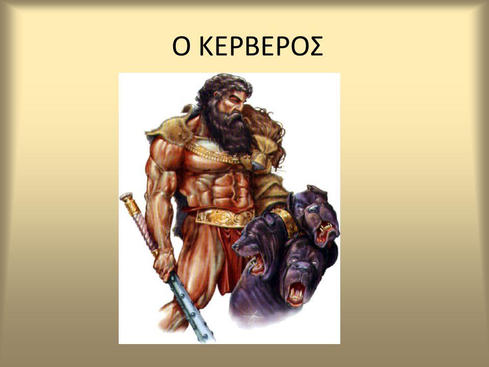 Ο ΚΕΡΒΕΡΟΣ