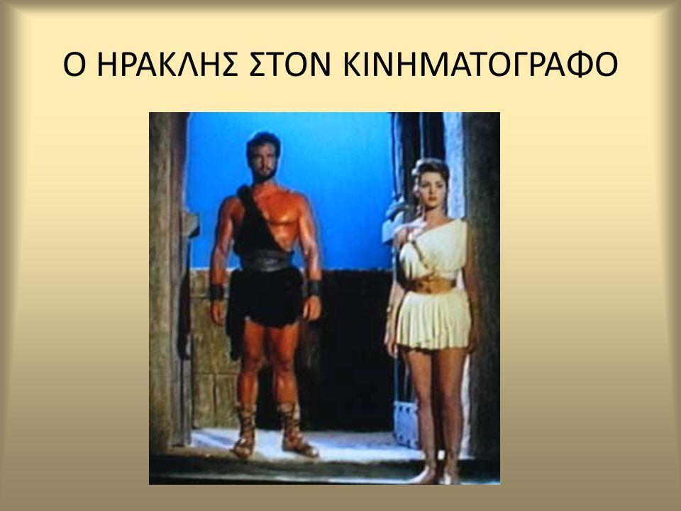 Ο ΗΡΑΚΛΗΣ ΣΤΟΝ ΚΙΝΗΜΑΤΟΓΡΑΦΟ