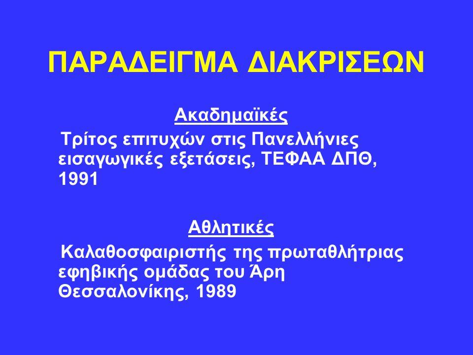 ΠΑΡΑΔΕΙΓΜΑ ΔΙΑΚΡΙΣΕΩΝ Ακαδημαϊκές Τρίτος επιτυχών στις Πανελλήνιες εισαγωγικές εξετάσεις, ΤΕΦΑΑ ΔΠΘ, 1991 Αθλητικές Καλαθοσφαιριστής της πρωταθλήτριας