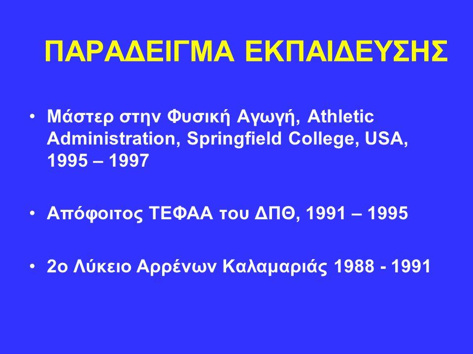 ΠΑΡΑΔΕΙΓΜΑ ΕΚΠΑΙΔΕΥΣΗΣ Μάστερ στην Φυσική Αγωγή, Athletic Administration, Springfield College, USA, 1995 – 1997 Απόφοιτος ΤΕΦΑΑ του ΔΠΘ, 1991 – 1995 2