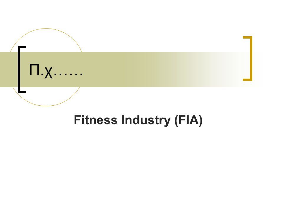 Π.χ…… Fitness Industry (FIA)