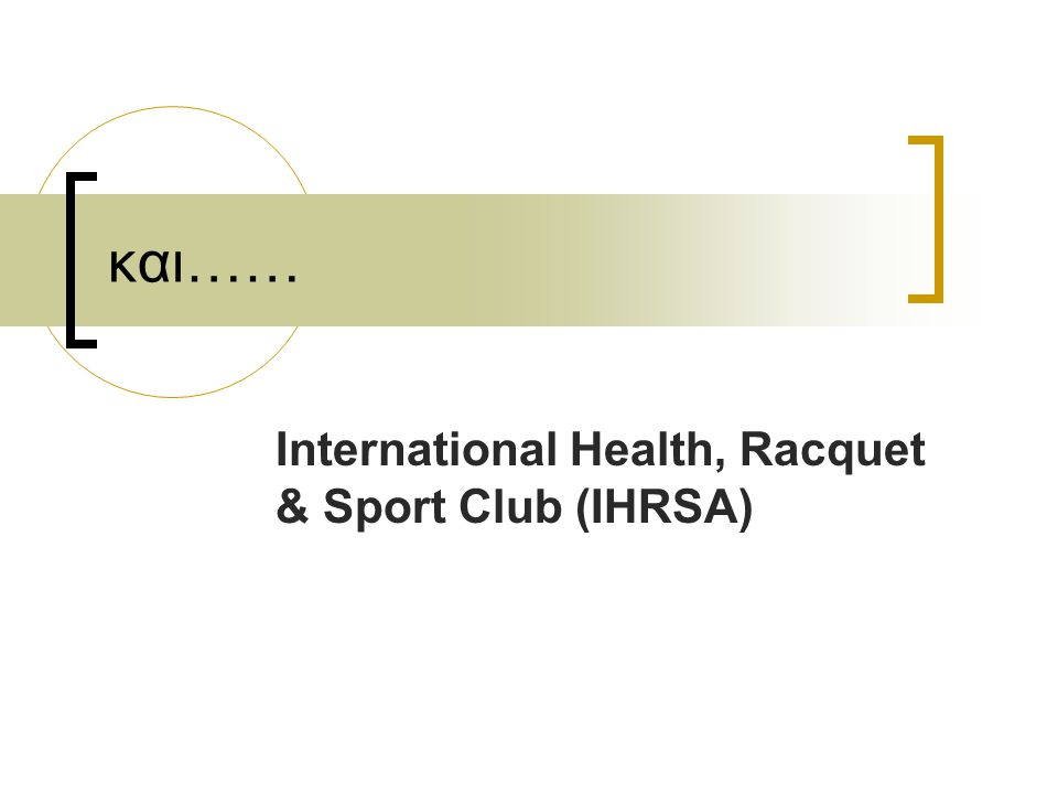 και…… International Health, Racquet & Sport Club (IHRSA)