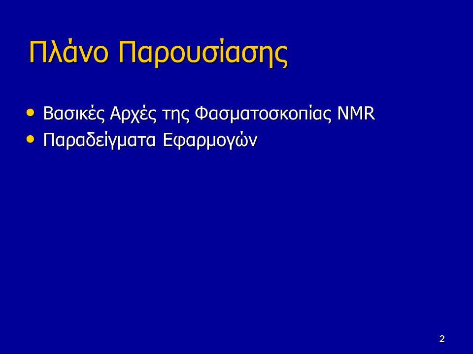 2 Πλάνο Παρουσίασης Βασικές Αρχές της Φασματοσκοπίας NMR Βασικές Αρχές της Φασματοσκοπίας NMR Παραδείγματα Εφαρμογών Παραδείγματα Εφαρμογών