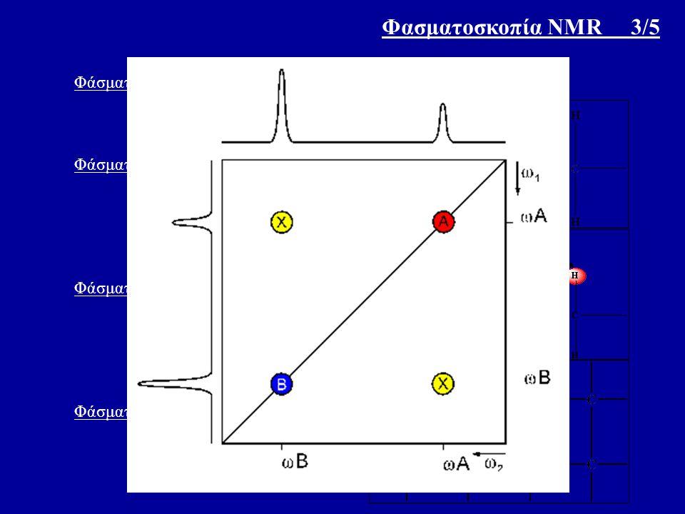 Φάσματα δύο διαστάσεων : α) Ομοπυρηνικά Φάσματα COSY : Φάσματα TOCSY : Φάσματα ΝΟESY : Φασματοσκοπία NMR 3/5