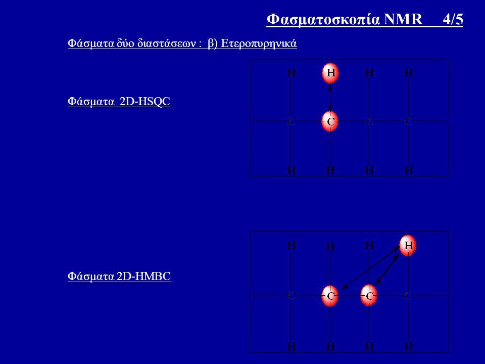 Φάσματα δύο διαστάσεων : β) Ετεροπυρηνικά Φάσματα 2D-HSQC Φάσματα 2D-HMBC Φασματοσκοπία NMR 4/5