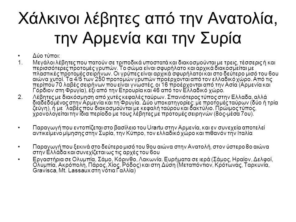 Χάλκινοι λέβητες από την Ανατολία, την Αρμενία και την Συρία Δύο τύποι: 1.Μεγάλοι λέβητες που πατούν σε τριποδικά υποστατά και διακοσμούνται με τρεις, τέσσερις ή και περισσότερες προτομές γρυπών.
