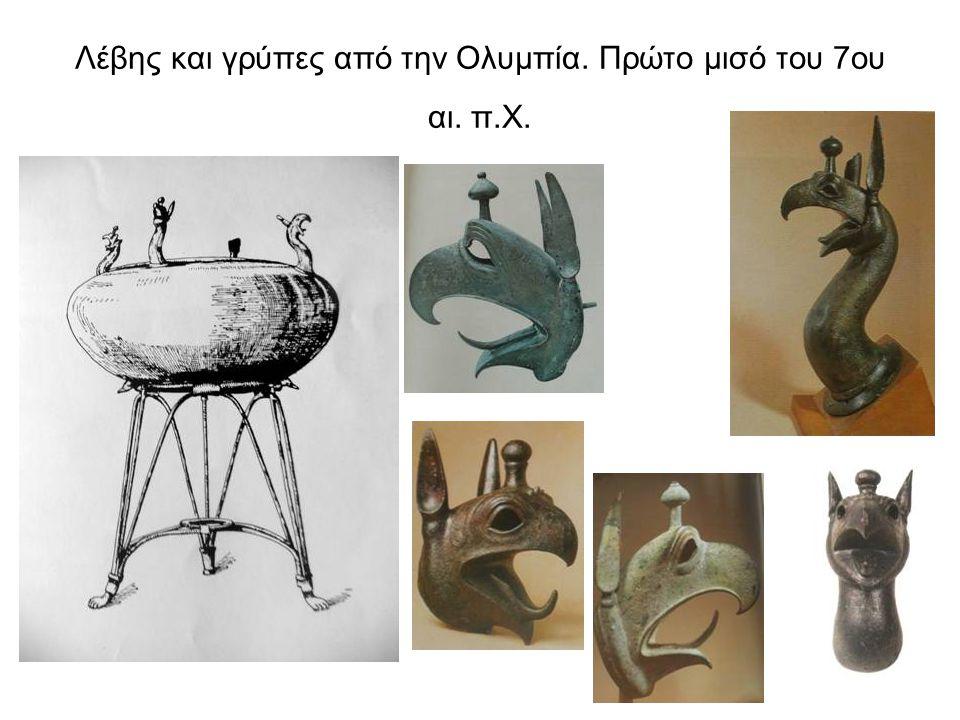 Λέβης και γρύπες από την Ολυμπία. Πρώτο μισό του 7ου αι. π.Χ.