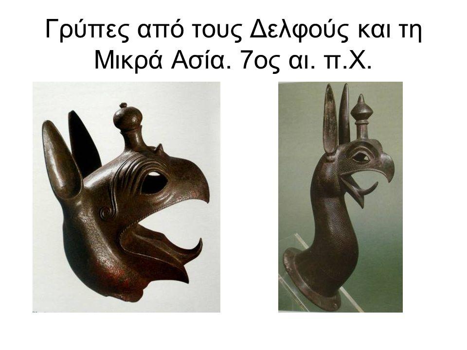 Γρύπες από τους Δελφούς και τη Μικρά Ασία. 7ος αι. π.Χ.