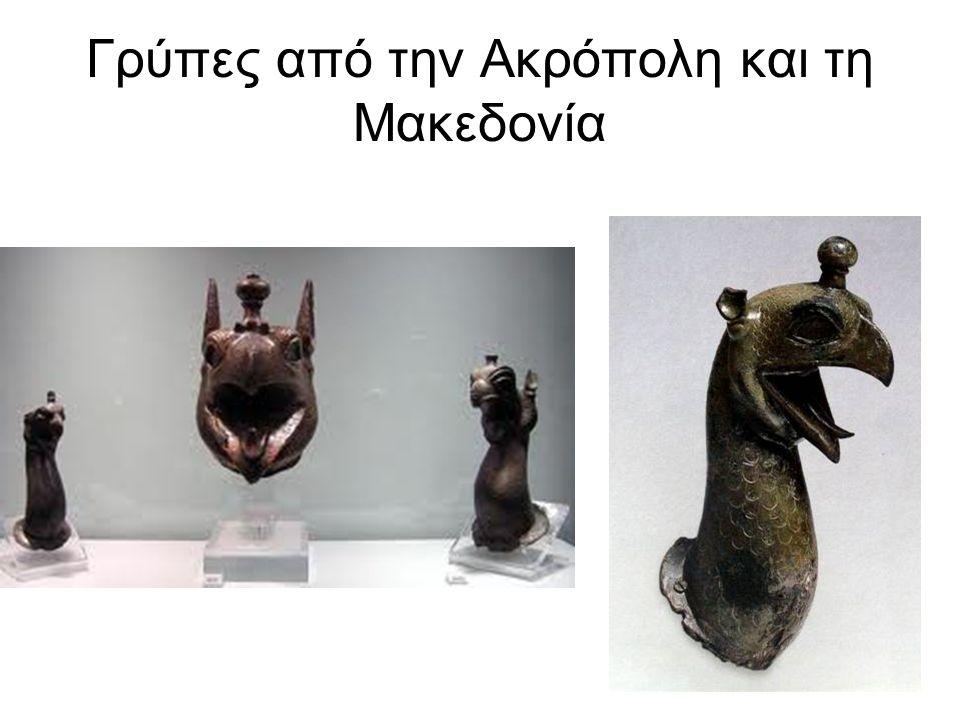 Γρύπες από την Ακρόπολη και τη Μακεδονία