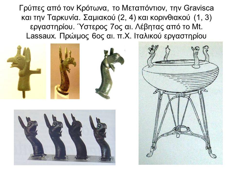 Γρύπες από τον Κρότωνα, το Μεταπόντιον, την Gravisca και την Ταρκυνία. Σαμιακού (2, 4) και κορινθιακού (1, 3) εργαστηρίου. Ύστερος 7ος αι. Λέβητας από