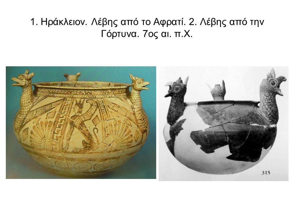 1. Ηράκλειον. Λέβης από το Αφρατί. 2. Λέβης από την Γόρτυνα. 7ος αι. π.Χ.