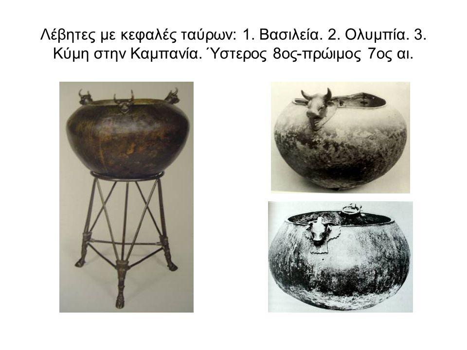 Λέβητες με κεφαλές ταύρων: 1.Βασιλεία. 2. Ολυμπία.