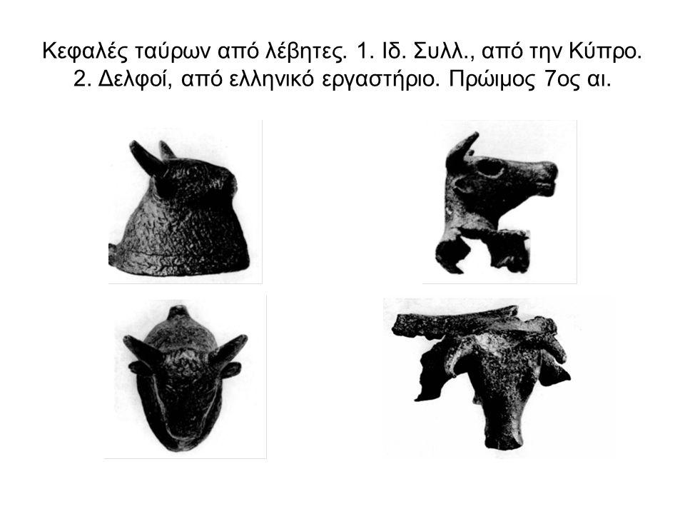 Κεφαλές ταύρων από λέβητες. 1. Ιδ. Συλλ., από την Κύπρο. 2. Δελφοί, από ελληνικό εργαστήριο. Πρώιμος 7ος αι.