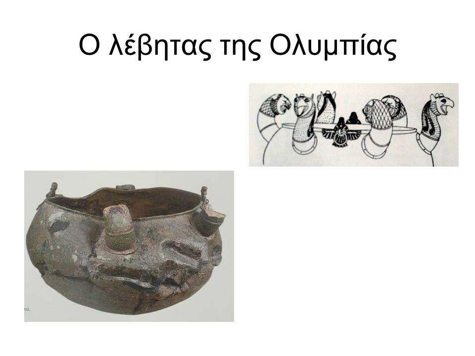 Λέβης με προτομές γρυπών: ανατολική εργασία. Κύπρος, Σαλαμίνα. Ύστερος 8ος αι. π.Χ.