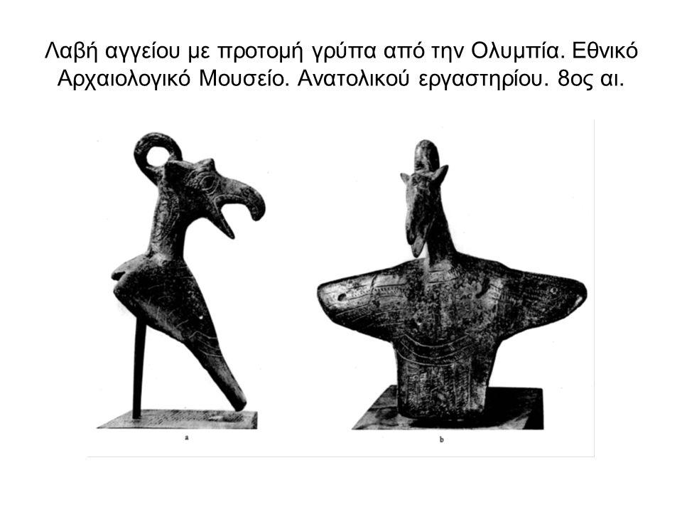 Λαβή αγγείου με προτομή γρύπα από την Ολυμπία. Εθνικό Αρχαιολογικό Μουσείο. Ανατολικού εργαστηρίου. 8ος αι.