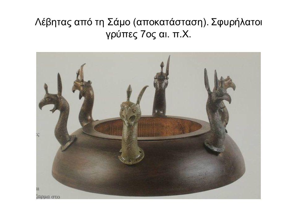 Ανατολική και σαμιακή σειρήνα. Ύστερος 8ος και πρώιμος 7ος αι. π.Χ.