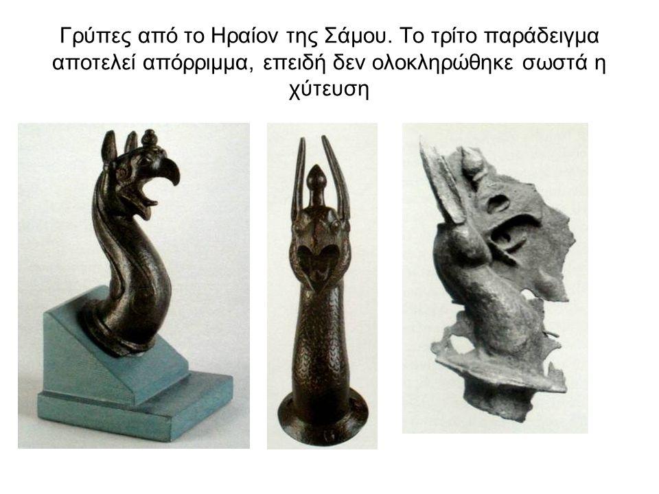 Γρύπες από το Ηραίον της Σάμου. Το τρίτο παράδειγμα αποτελεί απόρριμμα, επειδή δεν ολοκληρώθηκε σωστά η χύτευση