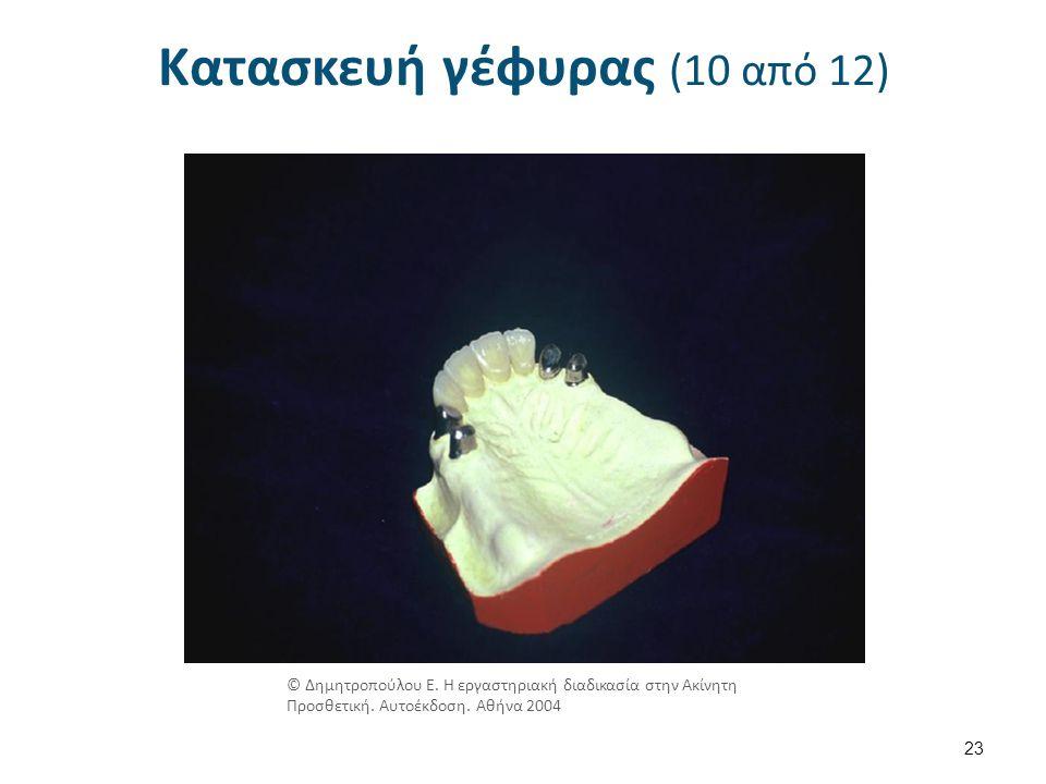 Κατασκευή γέφυρας (10 από 12) 23 © Δημητροπούλου Ε. Η εργαστηριακή διαδικασία στην Ακίνητη Προσθετική. Αυτοέκδοση. Αθήνα 2004