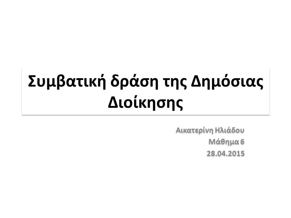 Συμβατική δράση της Δημόσιας Διοίκησης Αικατερίνη Ηλιάδου Μάθημα 6 28.04.2015 Αικατερίνη Ηλιάδου Μάθημα 6 28.04.2015