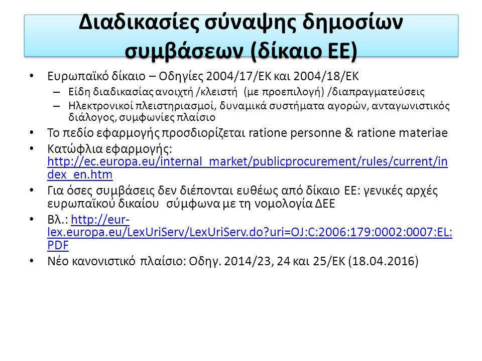 Διαδικασίες σύναψης δημοσίων συμβάσεων (δίκαιο ΕΕ) Ευρωπαϊκό δίκαιο – Οδηγίες 2004/17/ΕΚ και 2004/18/ΕΚ – Είδη διαδικασίας ανοιχτή /κλειστή (με προεπι