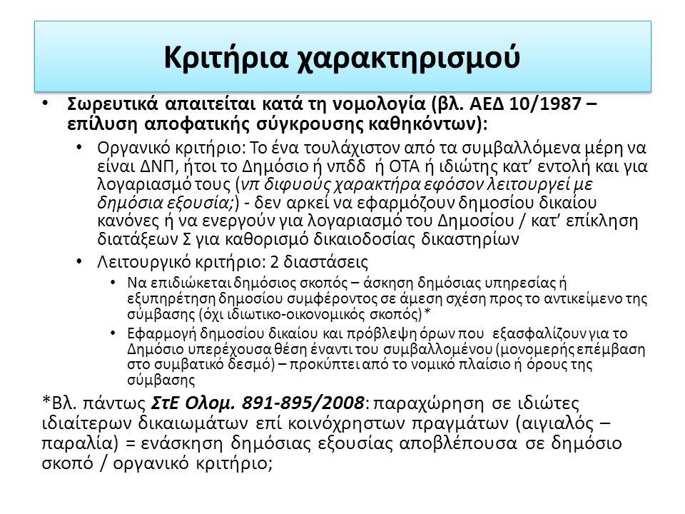 Κριτήρια χαρακτηρισμού Σωρευτικά απαιτείται κατά τη νομολογία (βλ. ΑΕΔ 10/1987 – επίλυση αποφατικής σύγκρουσης καθηκόντων): Οργανικό κριτήριο: Το ένα