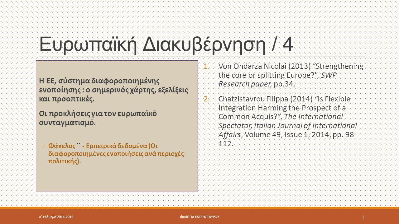 Η αρχή της ευελιξίας και οι διάφορες μορφές διαφοροποιημένης ενοποίησης στην ΕΕ  Η αρχή της ευελιξίας (flexibility): υποδοχή και διαχείριση διαφορετικών κοινωνικο-οικονομικών και πολιτικών συμφερόντων των κρατών μελών στο πλαίσιο μιας διευρυνόμενης Ευρωπαϊκής Ένωσης στη μορφή εξαίρεσης ή μεταβατικής κατάστασης (χρόνος, χώρος πολιτικής, τομέας/περιοχή πολιτικής).