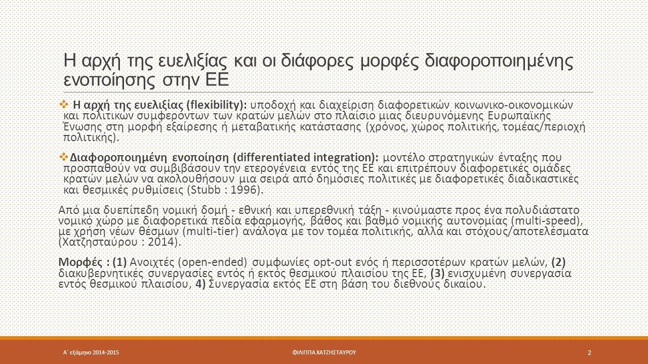 Η ενισχυμένη συνεργασία (enhanced cooperation) – άρθρο 20 ΣΕΕ Α΄ εξάμηνο 2014-2015 3 ΦΙΛΙΠΠΑ ΧΑΤΖΗΣΤΑΥΡΟΥ  Ο στόχος της προ-ενοποιητικός (τουλάχιστον 9 ΚΜ) στο πλαίσιο των Συνθηκών και με την συμμετοχή των ευρ.