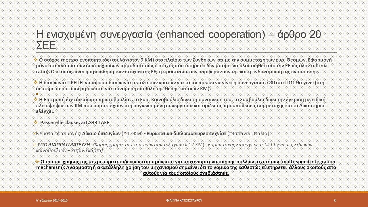 Η ενισχυμένη συνεργασία (enhanced cooperation) – άρθρο 20 ΣΕΕ Α΄ εξάμηνο 2014-2015 3 ΦΙΛΙΠΠΑ ΧΑΤΖΗΣΤΑΥΡΟΥ  Ο στόχος της προ-ενοποιητικός (τουλάχιστον