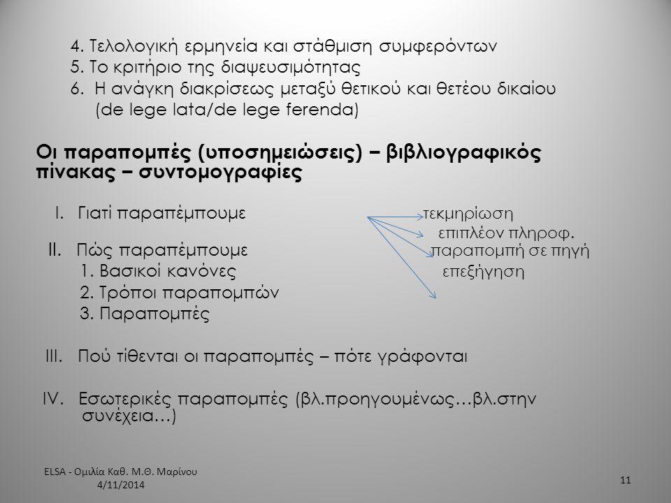 4.Τελολογική ερμηνεία και στάθμιση συμφερόντων 5.