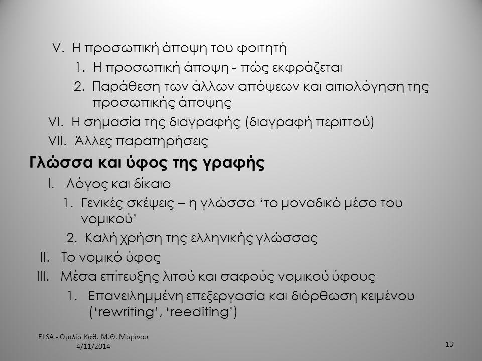 V. H προσωπική άποψη του φοιτητή 1. Η προσωπική άποψη - πώς εκφράζεται 2. Παράθεση των άλλων απόψεων και αιτιολόγηση της προσωπικής άποψης VI. Η σημασ